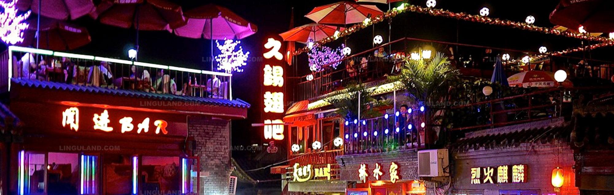 Vacanze studio Cinese - Imparare la lingua Cinese all'estero